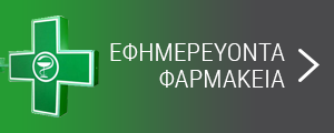 farmakeia